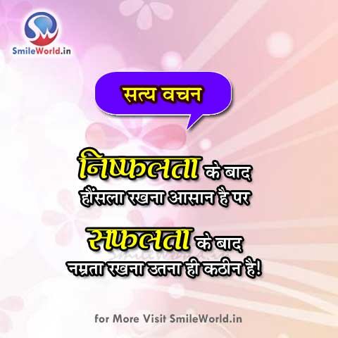 Asafalta Safalta Ke Baad Quotes and Sayings in Hindi
