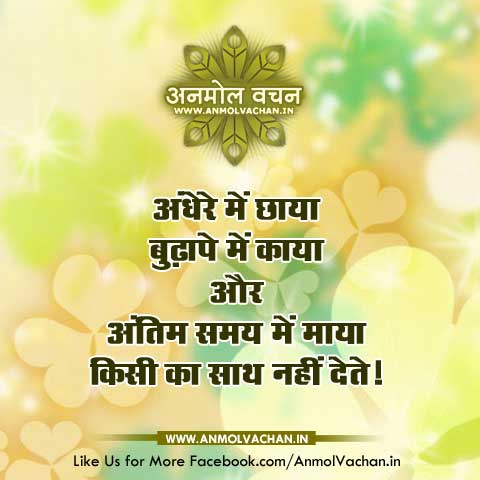 Good Anmol Vachan Suvichar Quotes in Hindi for Facebook