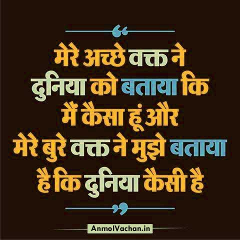 Duniya Kaisi Hai Quotes on Bad Time of Life in Hindi