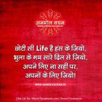 Apne Life Zindagi Quotes in Hindi Anmol Vachan