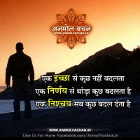 Nischay Determination Quotes in Hindi