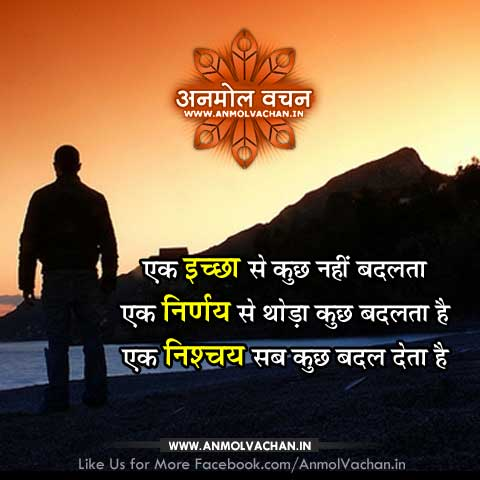 Nischay Determination Quotes in Hindi Anmol Vachan Images