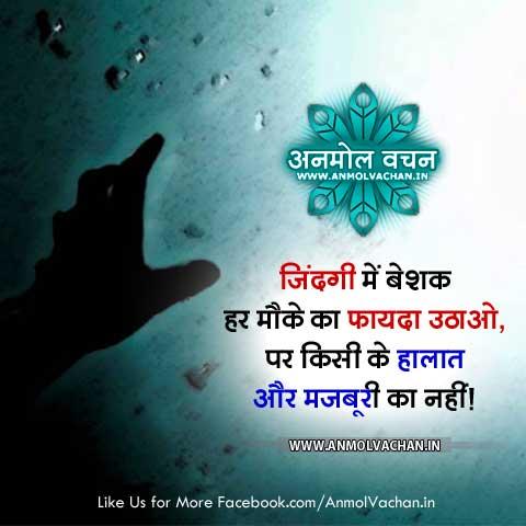 Mauka Opportunity Quotes in Hindi Satya Vachan
