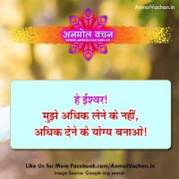 Ishwar Prarthana Quotes in Hindi Anmol Vachan