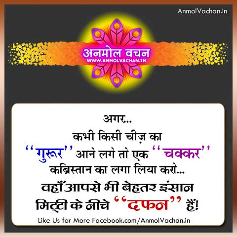 Pride Guroor Quotes & Sayings in Hindi