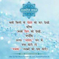 Satya Vachan Quotes and Sayings in Hindi Images