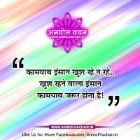 Kamyabi Success Quotes in Hindi with Pictures