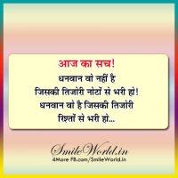 Aaj Ka Sacha Vichar Rishte Quotes Hindi Anmol Vachan