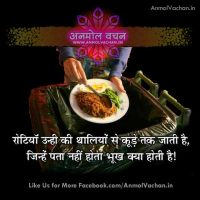 Best Bhookh Hunger Quotes and Sayings in Hindi