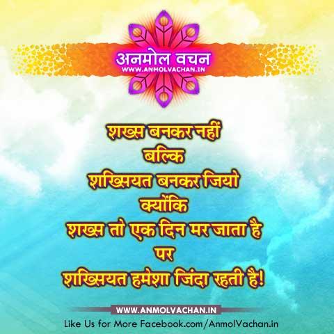 Shakhs Shakhsiyat Quotes in Hindi Anmol Vachan