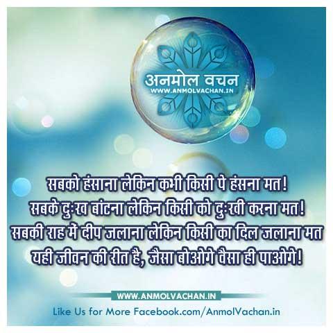 Jeevan Ki Yahi Reet Hai Anmol Vachan Quotes in Hindi