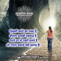 Motivational Success Quotes in Hindi for Girl Student
