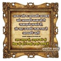 Kamzori Anmol Vachan Suvichar Quotes in Hindi