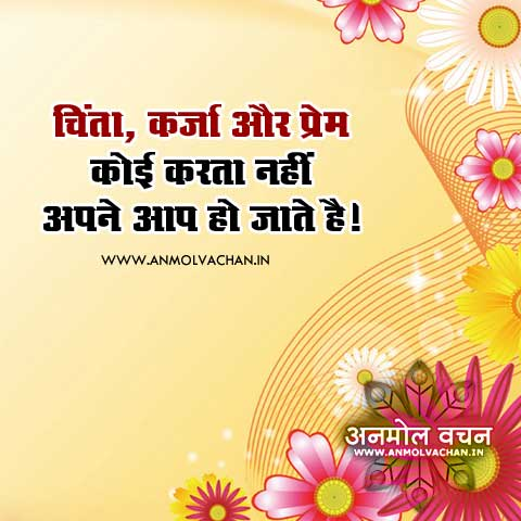 great suvichar sayings in hindi for facebook