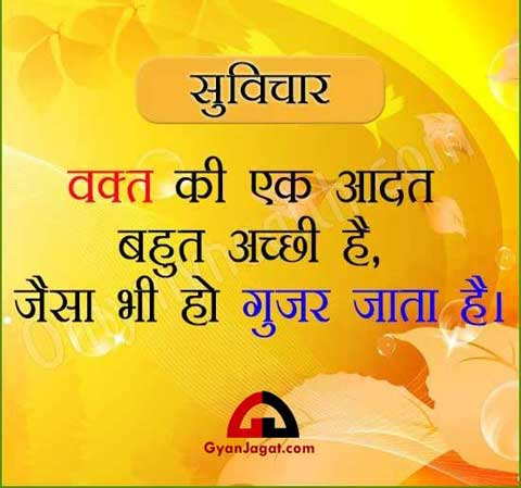 hindi quotes for facebook and whatsapp