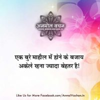 Bad Condition Quotes and Sayings in Hindi