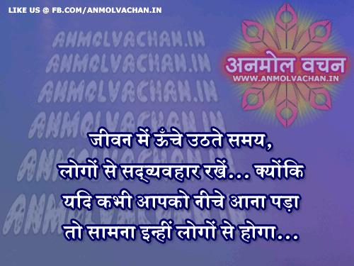 Motivational Success Safalta Quotes in Hindi