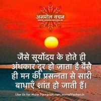 Good Morning Quotes Suprabhat Images in Hindi