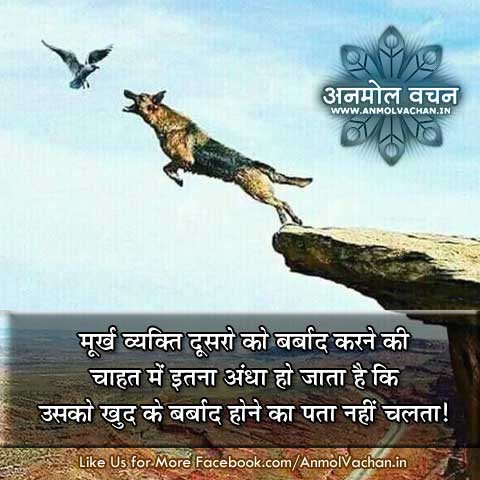 Murkh Fool Quotes & Sayings in Hindi