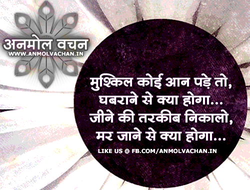 Life Problem Quotes & Sayings in Hindi