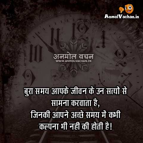 Bura Samay Aapke Jeevan Ke Un Time Quotes in Hindi