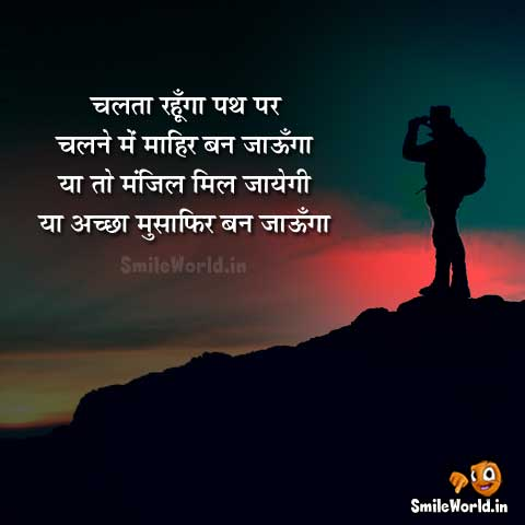Best Success Quotes in Hindi with Pictures