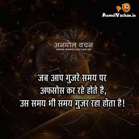 Gujare Samay Par Afsos Kar Rahe Hindi Suvichar Images