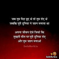 Maut Death Quotes in Hindi