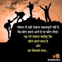 Nice Quotes in Hindi on Life with Images