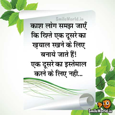Rishtey Best Relationship Quotes in Hindi with Images