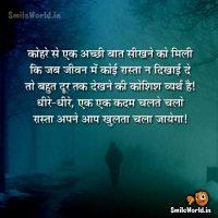 Safalta ke Quotes in Hindi Anmol Vachan Images