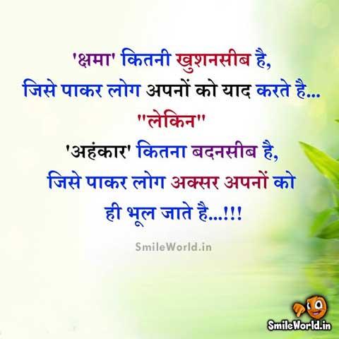 Chhama Forgive Ahankar Ego Quotes in Hindi