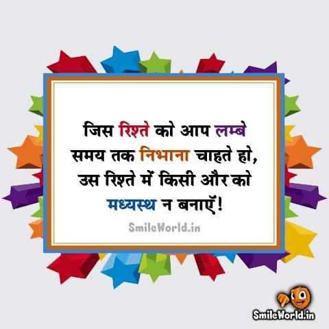 Rishtey Mediator in Relationships Quotes in Hindi