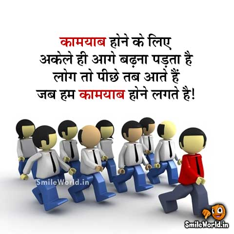 Safalt Insaan Successful Person Quotes in Hindi