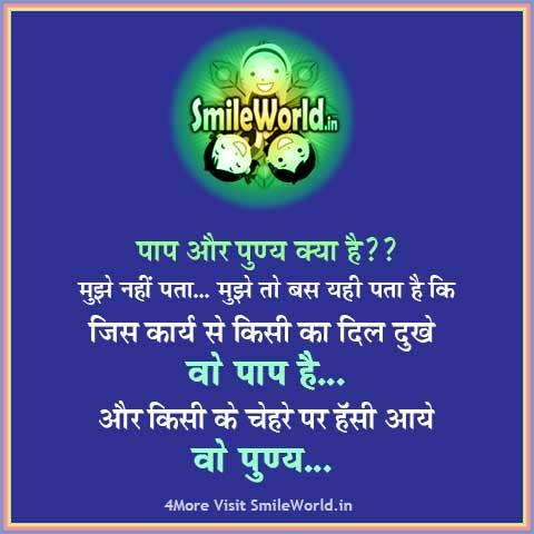Paap aur Puniya Kya Hai Quotes in Hindi