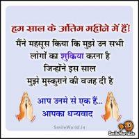 Old Year Purane Saal Ka Dhanyawaad