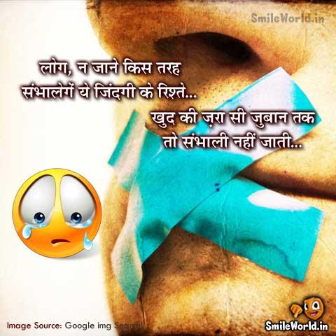 Zuban Tongue Quotes and Sayings in Hindi Anmol Vachan