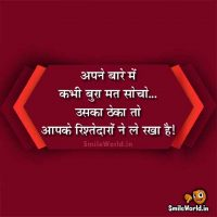 Rishtedar Relative Quotes in Hindi Anmol Vachan