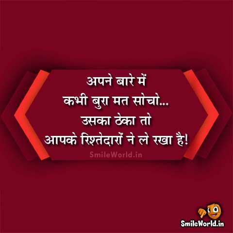 Rishtedar Relative Quotes in Hindi Anmol Vachan