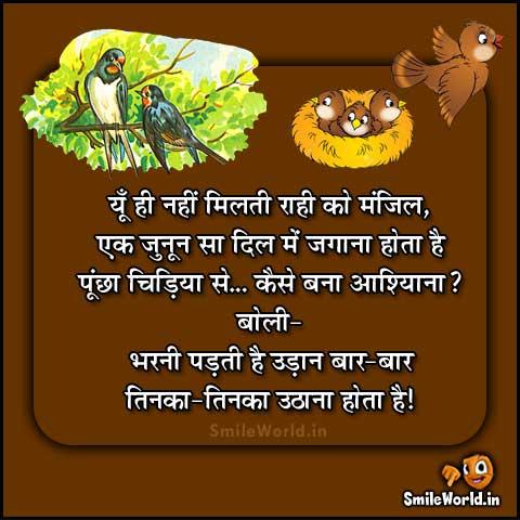 Prernadayak Success Motivational Quotes in Hindi