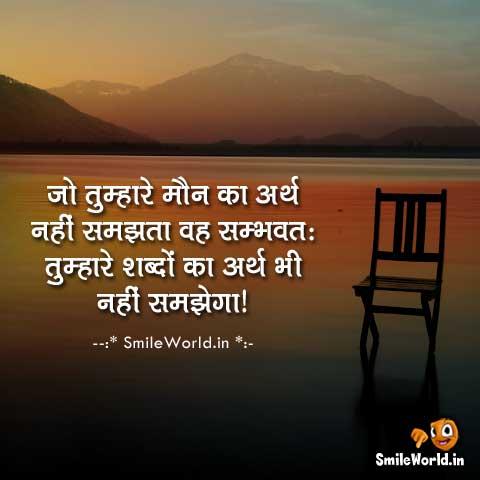 Silence Quotes in Hindi Anmol Vachan Sayings