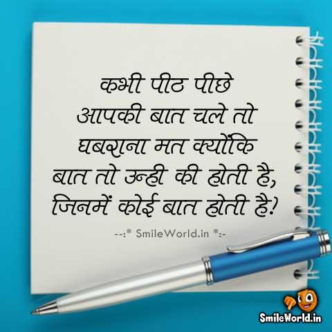 Kabhi Peeth Piche Aapki Baat Chale To Anmol Vachan in Hindi