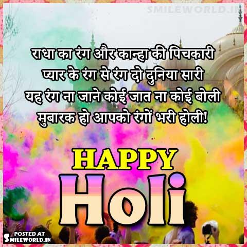 Mubarakh Ho Aapko Rango Bhari Holi Wishes in Hindi Shayari