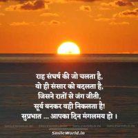 Motivational Good Morning Suprabhat Quotes in Hindi