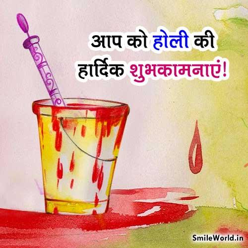 Aap Sabhi Ko Holi Ki Hardik Shubhkamnaye in Hindi Images