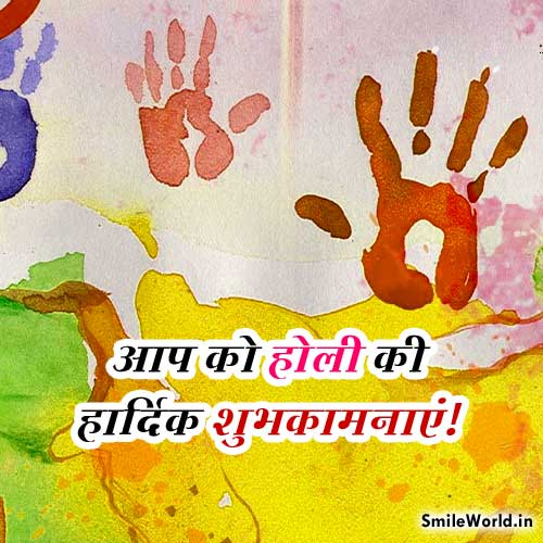 Aap Sabhi Ko Holi Ki Shubhkamnaye Images in Hindi