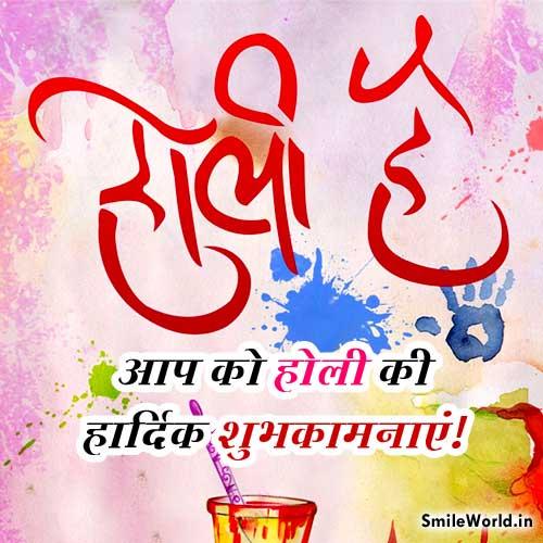 Aapko Holi Ki Hardik Subhkamnaye Holi Hai Images in Hindi