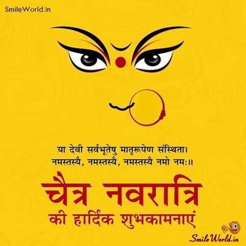 Chaitra Navratri Wishes in Hindi