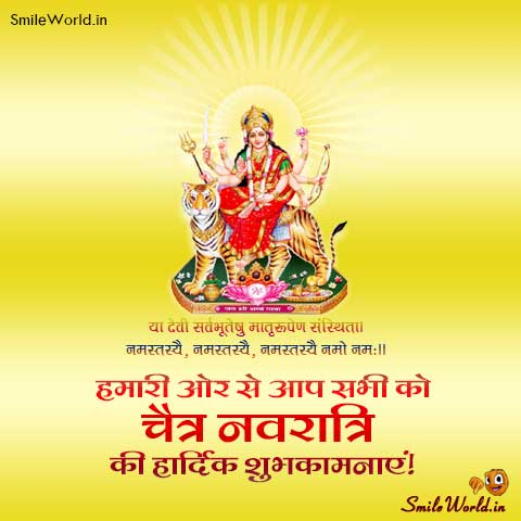 Chaitra Navratri Wishes for Facebook in Hindi