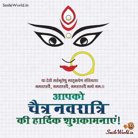 Chaitra Navratri Wishes for Whatsapp Status in Hindi